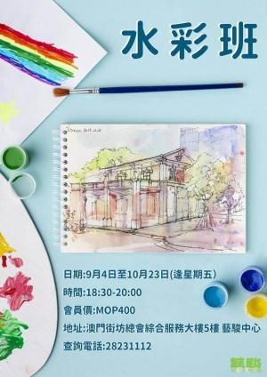 藝駿9-10月興趣班