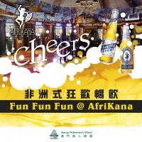 非洲式狂歡暢飲