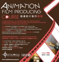 動畫影片製作課程