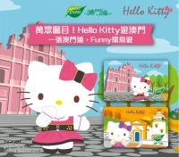 Hello Kitty 澳門通特別版卡