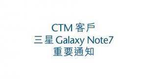 CTM客戶三星Galaxy Note7重要通知