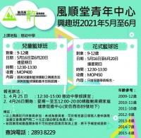 鮑青網青年中心5至6月興趣班