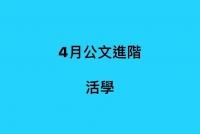 中文公文寫作進階課程