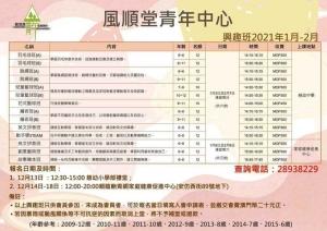 風順堂青年中心1-2月興趣班