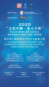 海外華人和港澳青少年中文歌曲大賽-澳門賽區