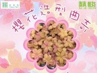 櫻花造型曲奇工作坊