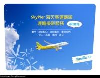 好消息!!! 香草航空可搭機場船直達香港機場