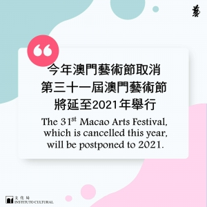 今年藝術節取消