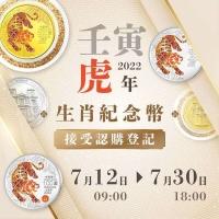 虎年生肖紀念幣將認購登記