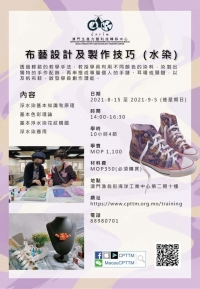 布藝設計及製作技巧 (水染)課程