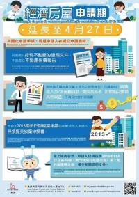 經濟房屋申請期延長至下月底