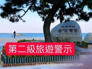 危機辦向韓國發出二級旅遊警示