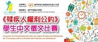 """""""殘疾人權利公約""""學生中文徵文比賽"""