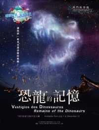 全新球幕節目《恐龍的記憶》已上映