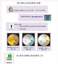 雞年生肖紀念幣網上登記