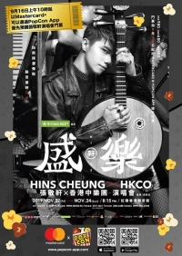 Mastercard搶先訂購張敬軒香港演唱會門票