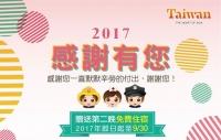 2017感謝有你台灣免費住宿