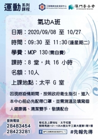 工聯職業技能培訓中心9月課程