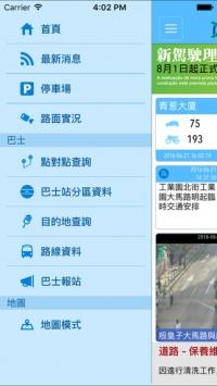 巴士報站App(試用版)下旬推出