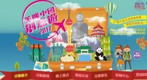 2017美麗中國創意遊
