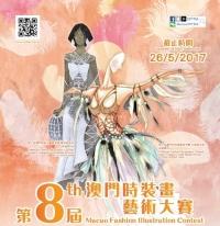第八屆澳門時裝畫藝術大賽