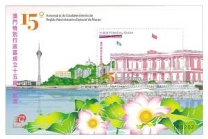 特區成立十五周年紀念郵票