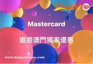 Mastercard遨遊澳門獨家優惠