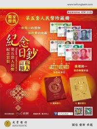 私人訂製第五套人民幣珍藏冊