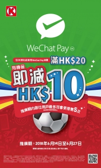WeChat Pay HK有著數