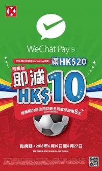 WeChat Pay HK有著數