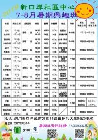 新口岸社區中心2019暑期班
