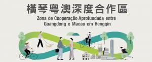 共商共建共管共享    橫琴粵澳深度合作區方案