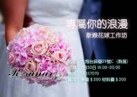 新娘花球工作坊