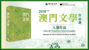 2018年度澳門文學作品選上市