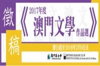 公開徵集2017年澳門文學作品