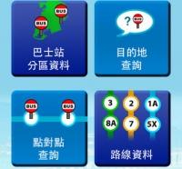 交通資訊站Apps